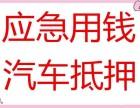 柳州汽车活押 柳州汽车抵押贷款 柳州不押车贷款