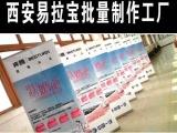 西安塑钢易拉宝 婚庆海报展示架 广告设计