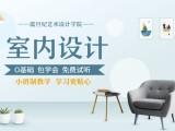 广州0基础学习室内设计哪个设计培训班好