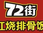72街连锁餐饮加盟 72街啫啫排骨饭加盟