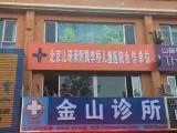 医尚连锁诊所加盟 加盟/加盟费用/项目详情