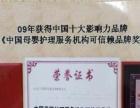 徐州(北京红墙)诚招加盟商,中国最大的母婴连锁机构