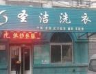 哈尔滨圣洁洗衣店专业干洗水洗奢饰品保养皮具护理