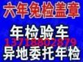 北京办理汽车本市过户提档外迁手续异地验车委托书服务