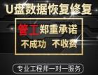 福州U盘数据恢复 优盘提示格式化 误删除 认不到等芯片级恢复