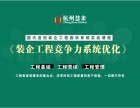 杭州装修工程培训 装企工程竞争力系统优化