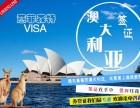 澳大利亚旅游探亲商务签证代办各国签证