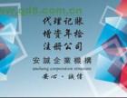 上海安诚长沙安于诚代理记账上门服务处理税务异常找易湘斌会计