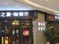 中国十大咖啡西餐加盟 咖啡之翼官网加盟费多少