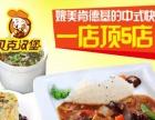 辽源西式快餐汉堡加盟 快餐 投资金额 1-5万元