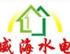 石家庄专业水电改造、旧房翻新 、家庭装修、水电装修