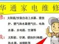滑县专业维修燃气灶