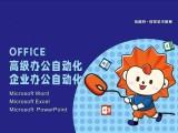 重庆商务办公软件培训 office培训 excel表格培训班