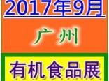 广州2017年9月有机食品展(邀请函)