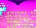 西安中联鹊桥会加盟 婚庆 投资金额 1万元以下