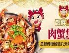 馋胖肉蟹煲加盟多少钱