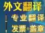 【专业翻译公司】个人资料和企业资料国内外各类型资料