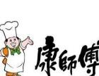 康师傅食品饮料加盟批发商!康师傅面馆加盟经营店