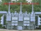 常州新北区专业拆除回收高压电力干式箱式变压器配电柜