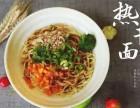 武汉热干面加盟 特色面食加盟 热干面技术培训