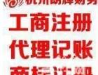 桐庐地区公司注册,代理记账会计找朗辉