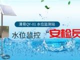 清易QY-01自动水位监测站在线式水位监测仪产品咨询
