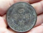 重庆綦江古董市场行情怎么样?四川铜币价格是多少