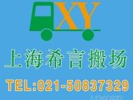 上海闵行浦江搬家公司 居民搬迁拆装家具长途搬家