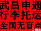 武昌申通快递物流公司行李托运家电家具托运电动车托运搬家托运