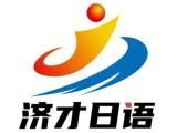 上海日语培训-济才日语-济才小语种