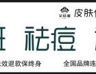 海南小本创业开店推荐%%祛斑加盟厂家在哪?安全吗?反弹吗?