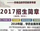 2017成考函授报名热门专业