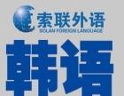 深圳福田泰语周末班 索联国际语言中心