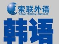 深圳南山泰语学习班 索联国际语言中心