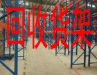 广西回收货架 南宁回收物流园货架 二手横梁货架 二手物流设备