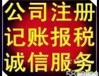 香港公司注册 代理记账 老公司注销 变更证件 社保