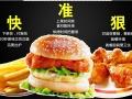 福州炸鸡汉堡店加盟 月利润可观,月赚6万很轻松