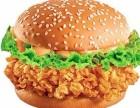 炸鸡 汉堡 手握披萨 咖喱饭免费加盟