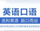上海英语学习机构 放松 充电两不误