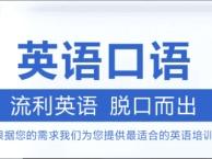 上海外企英语培训 教你自信开口,底气满满