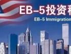 美国EB1人才移民