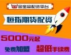北京恒指期货5000元起配-手续费超级优惠-可咨询金宝盆