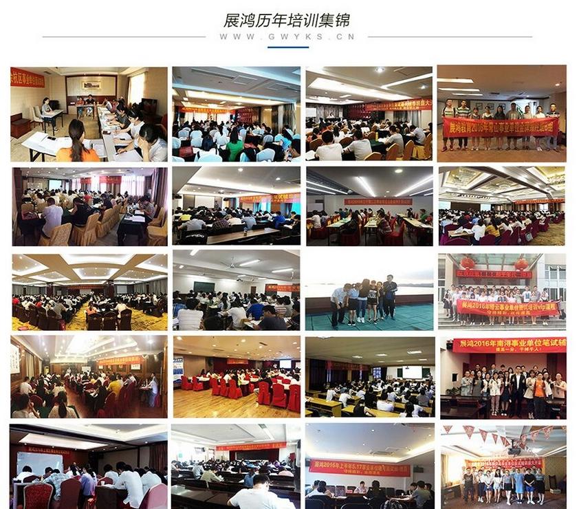 2017年杭州市教师招聘笔试培训