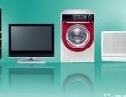 专业维修空调、冰箱、洗衣机、热水器、等各种家用电器
