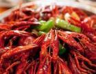 麻辣小龙虾,十三香小龙虾,小吃培训