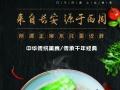 淄博馍仕源泡馍馆加盟 羊肉泡特色小吃 5-10万元