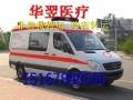 毕节本地监护型120救护车租赁电话