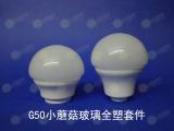 清仓价LED球泡灯套件G50半球玻璃灯罩全塑套件PC阻燃料灯杯配