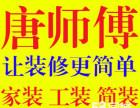 南京泰全装饰工程有限公司(南京唐师傅装修队)为您免费量房报价