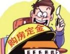 惠州买房定金 购房定金能退吗